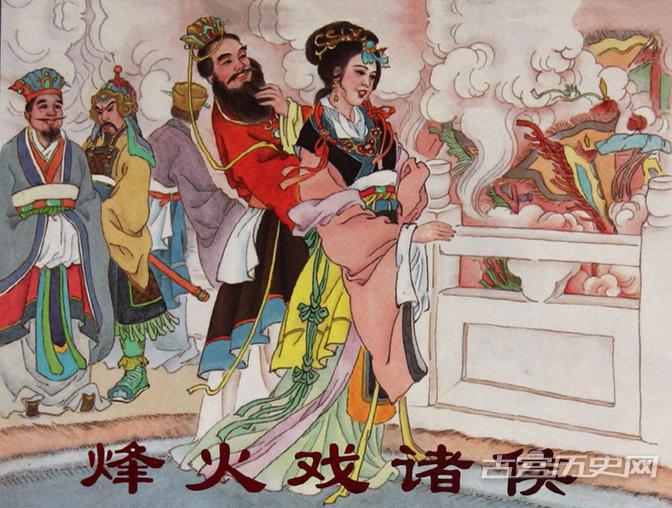 烽火戏诸侯:周幽王戏诸侯背后真相