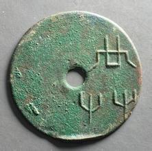 战国七雄的货币分别是什么?