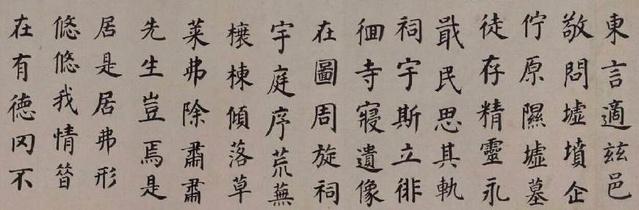 董其昌书法欣赏:《东方先生画赞碑》