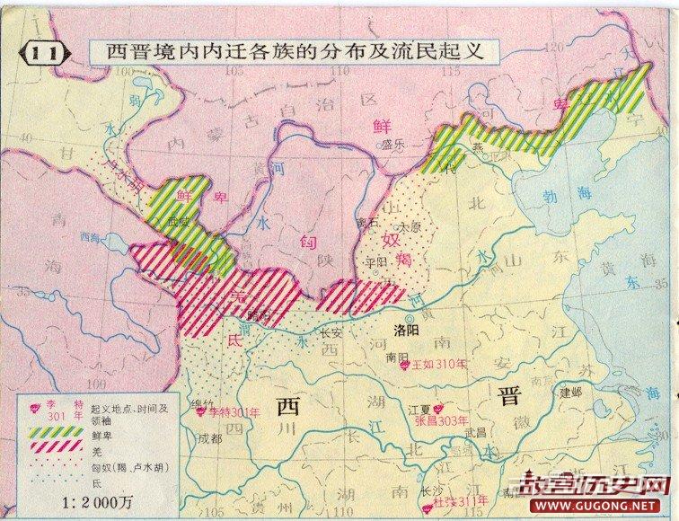 西晋地图:西晋境内内迁各族的分布及流民起义