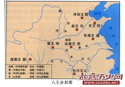 西晋地图:八王之乱示意图