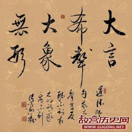 行书【道德经】全文欣赏