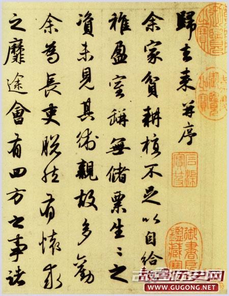 赵孟頫书法作品欣赏,赵孟頫《归去来辞》并序