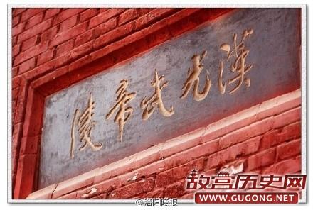 25年11月27日 东汉光武帝刘秀定都于洛阳