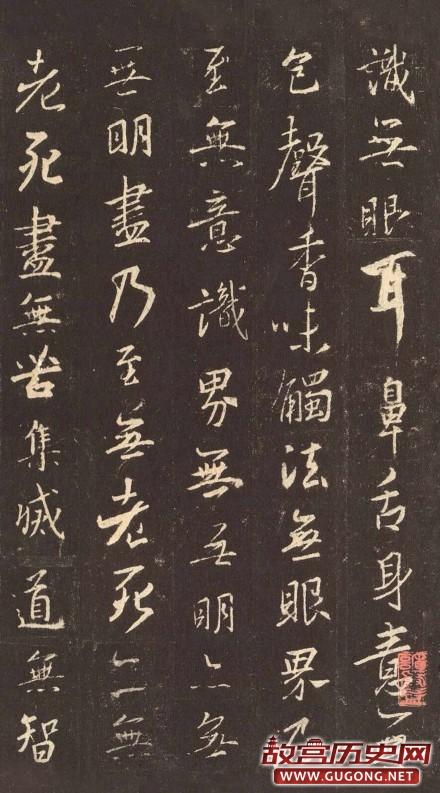 王羲之书法《般若波罗蜜多心经》集字版