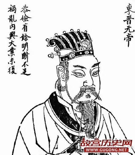 317年0月6日 司马睿建立东晋
