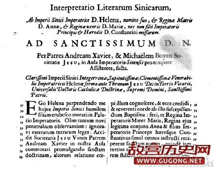南明永历帝曾致罗马教廷信件求援