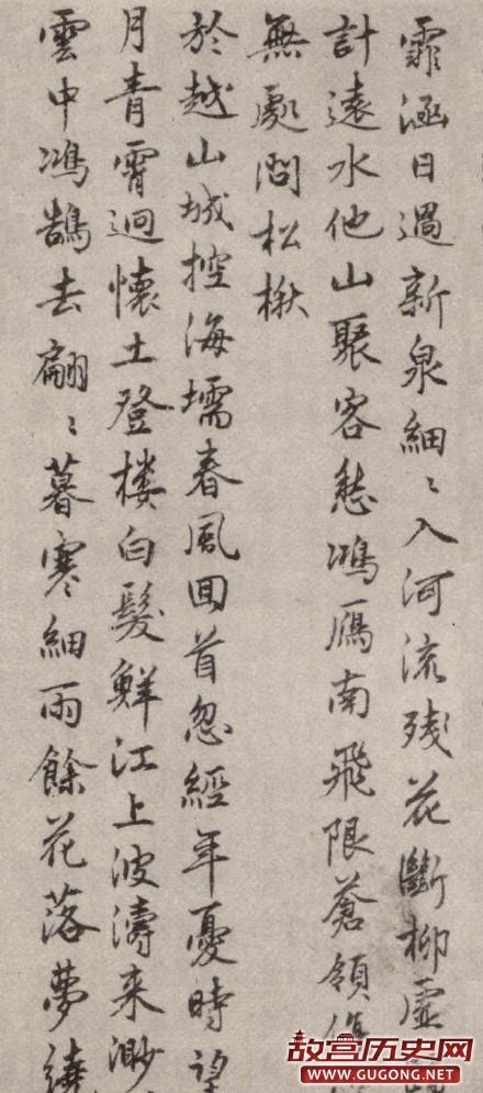 刘伯温行书《春兴八首诗卷》