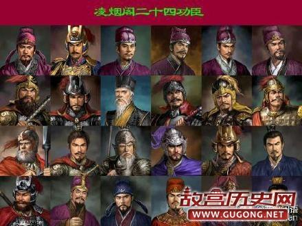 643年3月23日 唐太宗下诏绘24功臣像