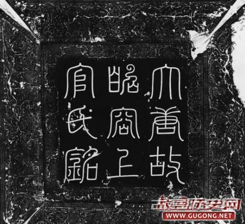 上官婉儿墓志公布,先后嫁给两皇帝