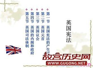 英国宪法的历史发展