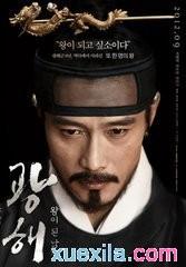 韩国历史上的光海君