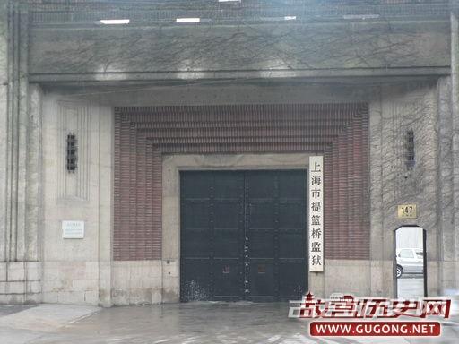 """上海提篮桥监狱  百年""""死亡之城"""""""