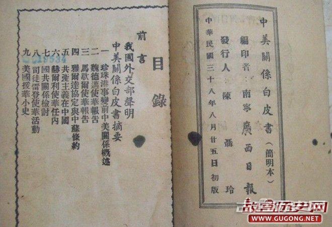 民国时出版的中文《中美关系白皮书》
