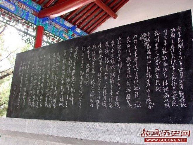 抗战期间,国共两党曾共祭黄帝,图为毛泽东撰写的祭文