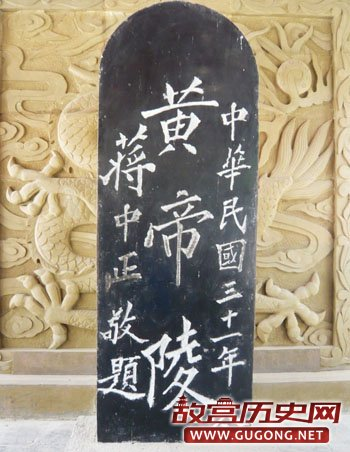 """抗战期间国共两党同祭黄帝,图为蒋介石手书""""黄帝陵"""""""