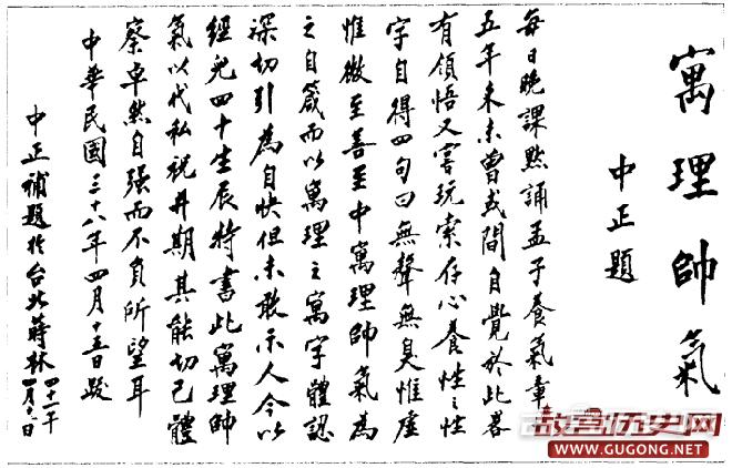 1949年,蒋介石为祝贺蒋经国40岁生日题字