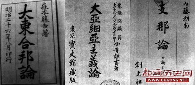 """左,《大东合邦论》;中,承""""合邦""""论发展出的《大亚细亚主义》;右,鼓吹侵略中国的《支那论》"""