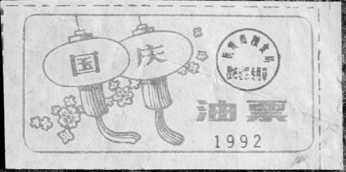 六十年票证的变迁