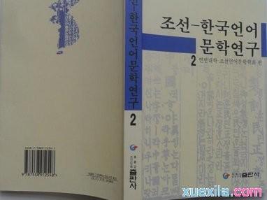 韩国文学发展历程