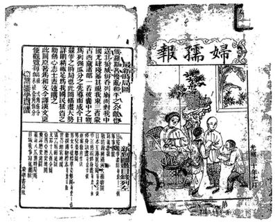 捌 陈子褒在澳门创办的《妇孺报》,以教育妇孺为目的。图为1904年《妇孺报》的第八期封面。