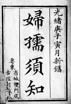 拾 1900年广州再版陈子褒编写的《妇孺须知》,为中国最早的通俗小学教科书。