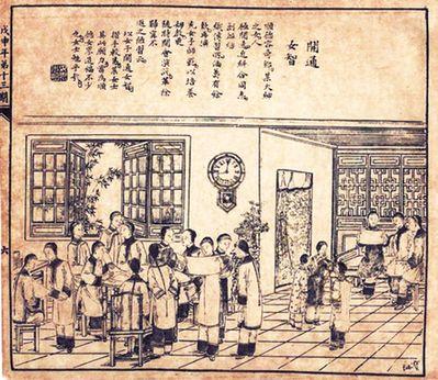 """肆 1908年《时事画报》上宣传""""开通女智""""的时事画,介绍了顺德一富家女热心创办纺织传习所,后又扩充为女子师范,是女子职业教育与师范教育之始。"""